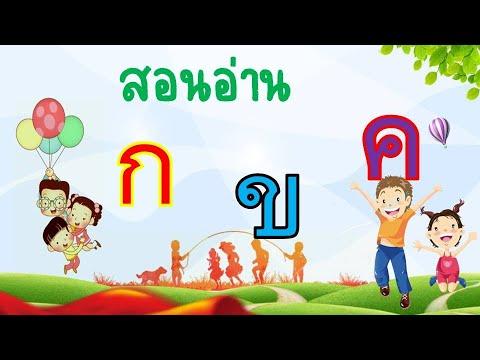 สอนอ่านพยัญชนะไทย-สำหรับอนุบาล