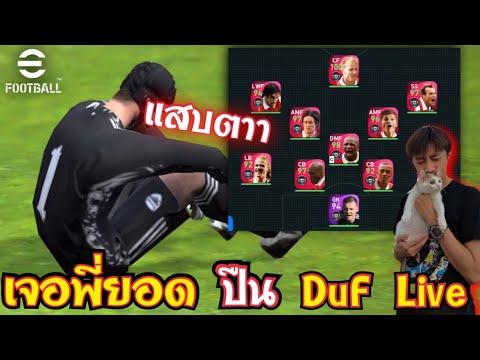 ดวลกับ-พี่ยอด[DuF-Live]-รายการ