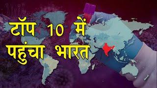 Covid-19 से प्रभावित देशों की सूची में भारत का 10वां स्थान - IANSLIVE