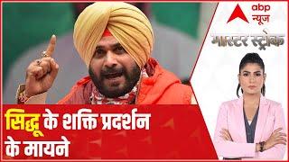 Punjab Political Rift: The hidden message behind Navjot Singh Sidhu's 'Shakti Pradarshan'? - ABPNEWSTV