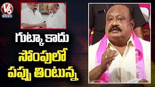 నాకు గుట్కా అలవాటు లేదు  : Minister Gangula Kamalakar | V6 News - V6NEWSTELUGU