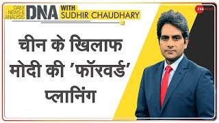 DNA: क्या प्रधानमंत्री मोदी का 'संकेत' पढ़ पाया चीन? | Sudhir Chaudhary | India Vs China | Analysis - ZEENEWS