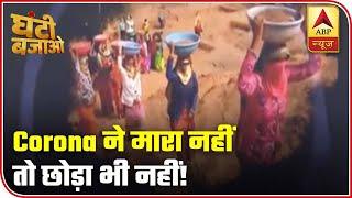 Rajasthan govt starts Moksh Kalash special buses | Ghanti Bajao - ABPNEWSTV
