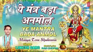 ये मंत्र बड़ा अनमोल Ye Mantra Bada Anmol I LOKESH GARG I Devi Bhajan  Maiya Tera Shukrana, Audio Song - TSERIESBHAKTI