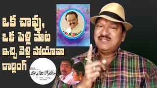 Actor Rajendra Prasad Emotional Words About SPB | ఒక చావు , ఒక పెళ్లి పాట ఇచ్చి వెళ్లి పోయావా - IGTELUGU