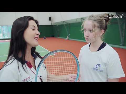Городские события. Открытие детского теннисного комплекса