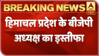 Himachal BJP President Dr. Rajiv Bindal resigns - ABPNEWSTV