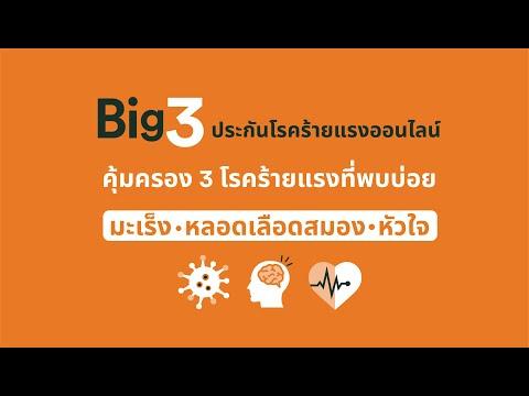 BIG3-ประกันโรคร้ายแรงออนไลน์-ท