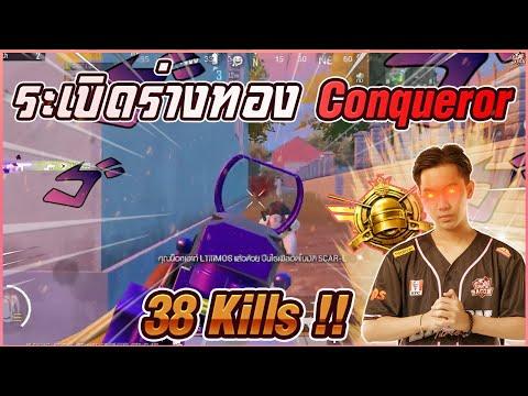 PUBGM-:-เพื่อ-RANK-Conqueror-!
