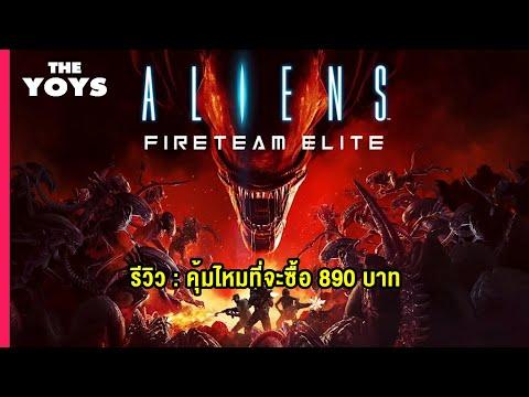 รีวิว-Aliens:-Fireteam-Elite-ส