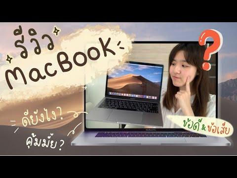 รีวิว-MacBook-ดียังไง-ใช้ดีมั้