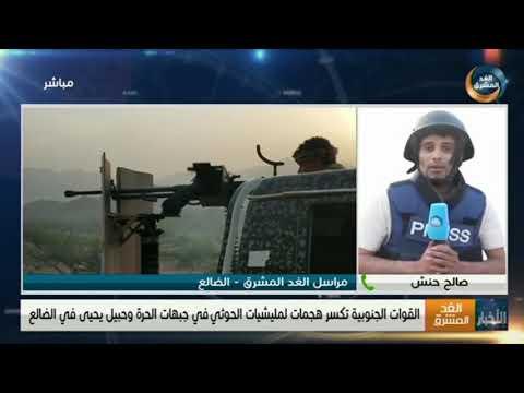 صالح حنش: جبهات الضالع تشهد حالة من الهدوء الحذر