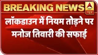I can't make such mistake: Manoj Tiwary defends playing cricket during lockdown - ABPNEWSTV
