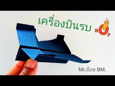 พับเครื่องบินรบ- -How-to-make-