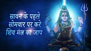 Sawan Mass Special Nonstop Shiv Chanting | Om Namah Shivay | ओम नमः शिवाय मंत्र - BHAKTISONGS