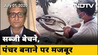 निजी स्कूल के शिक्षकों पर बड़ी मार   Prime Time With Ravish Kumar - NDTVINDIA