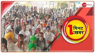 1 Minute 1 Khabar: जंतर-मंतर पर किसानों का प्रदर्शन   असम में मोहन भागवत का बड़ा बयान   Latest News - ZEENEWS