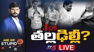 దేనికి తల్లఢిల్లీ..?   Are We Stupid ?   Murthy Debate on CM YS Jagan Delhi Tour   TV5 News - TV5NEWSSPECIAL