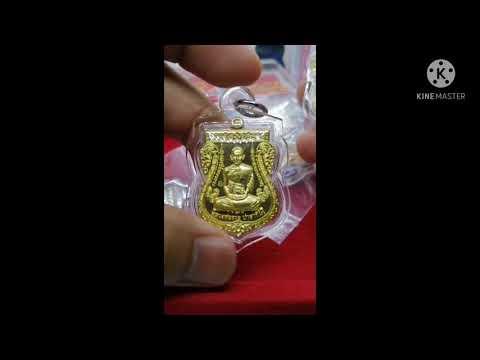 จัดส่งเหรียญรุ่น-บูชาครู-ไปต่า