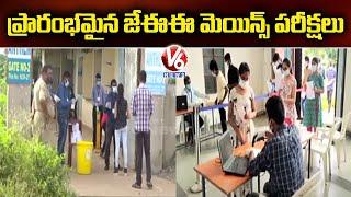 JEE Main Third Phase Exam Begins Across India | V6 News - V6NEWSTELUGU