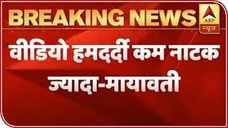 Mayawati calls Rahul Gandhi's migrant labourer video a drama - ABPNEWSTV