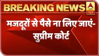 SC directs govt to not to charge migrants for train journeys - ABPNEWSTV