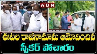 ఈటల రాజీనామా ఆమోదం Etela Rajender Resignation Letter Accepted By Speaker || ABN Telugu - ABNTELUGUTV