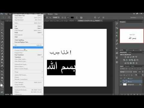 حل مشاكل الكتابة باللغة العربية في فوتوشوب بدون