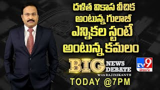 Big News Big Debate promo: దళిత వికాస వీచిక అంటున్న గులాబీ.. ఎన్నికల స్టంటే అంటున్న బీజేపీ  - TV9 - TV9