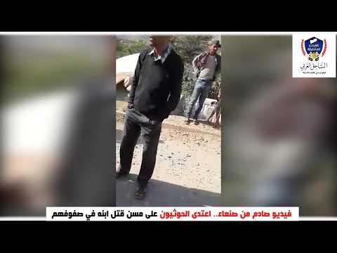 فيديو صادم من صنعاء.. اعتدى الحوثيون على مُسنٍ قُتل ابنه في صفوفهم