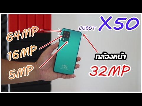 รีวิว-CUBOT-X50-สเป็คกล้องเค้า
