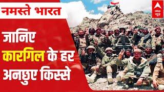 22nd Kargil Vijay Diwas: Know all about India's victory over Pakistan | Namaste Bharat |26 July 2021 - ABPNEWSTV