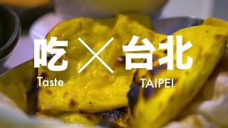Taste Taipei, Classic Taipei, Trendy Taipei