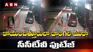 CCTV Footage: Gang Robs 7 Houses in a row in Madukkarai Residential area   Coimbatore   ABN - ABNTELUGUTV