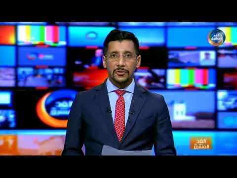 موجز أخبار الثامنة مساءً| اعتراض وتدمير طائرة مسيرة مفخخة أطلقتها المليشيا باتجاه السعودية(23أكتوبر)