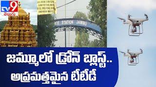Tirumala : జమ్మూలో డ్రోన్ బ్లాస్ట్ నేపథ్యంలో TTD అప్రమత్తం - TV9 - TV9