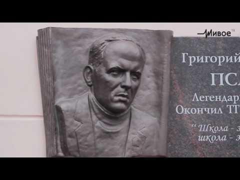 Городские события. Открытие мемориальной доски Григорию Псахье
