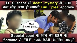 Sushant Singh Rajput's Death Case: Flatmate Siddharth Pithani Files For Bail Before Special Court - TELLYCHAKKAR