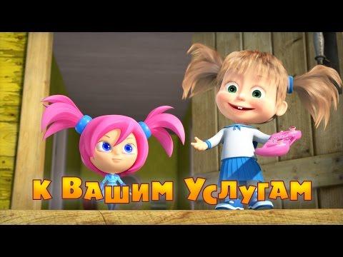 Кадр из мультфильма «Маша и Медведь. К Вашим услугам (серия 60)»