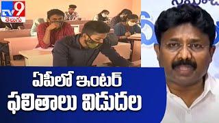 నేడే ఏపీ ఇంటర్ ఫలితాలు విడుదల - TV9 - TV9