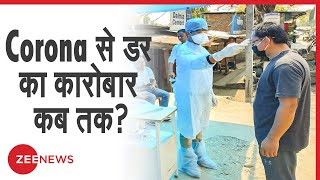 Coronavirus पर डराने वालों का Zee News पर पर्दाफाश | Ground Report | COVID-19 Pandemci - ZEENEWS