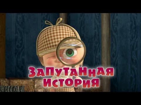 Кадр из мультфильма «Маша и Медведь : Запутанная история (серия 45)»