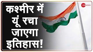 Kashmir 2.0: Jbackslashu0026K के Gulmarg में रचा जाएगा इतिहास, लहराएगा कश्मीर का सबसे ऊंचा तिरंगा   Indian Flag - ZEENEWS
