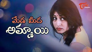 Meda Meeda Ammayi | Latest Telugu Short Film 2020 | by Mukesh Raj | TeluguOne - TELUGUONE
