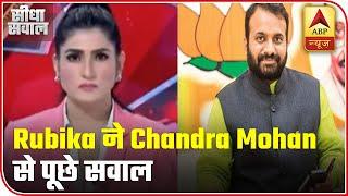 Rubika Liyaquat asks hard-hitting questions to Chandra Mohan over Kanpur encounter   Seedha Sawal - ABPNEWSTV