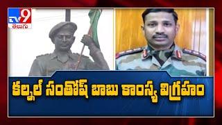 బధిరుల వార్తలు :Telangana Minister KTR inaugurated Colonel Santosh Babu statue - TV9 - TV9
