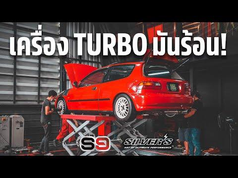 เครื่อง-Turbo-มันร้อน---เปลี่ย