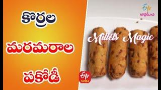 Korrala Marmarala Pakodi | Quick Recipes | ETV Abhiruchi - ETVABHIRUCHI