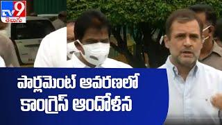 పెగాసస్ స్పైవేర్ అంశంపై రాహుల్ గాంధీ ఆగ్రహం | Rahul Gandhi on Pegasus project - TV9 - TV9
