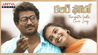 Taragathi Gadhi Cover Song | Colour Photo Movie | Kaala Bhairava - ADITYAMUSIC
